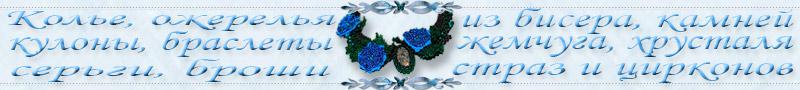 Лучшие украшения из бисера, камней, жемчуга