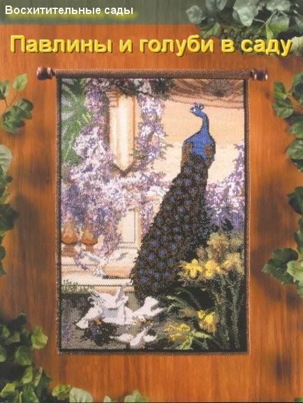 Павлин и голуби в саду вышивка